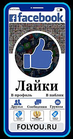 Facebook Лайки на фан-страницу (Page Likes)