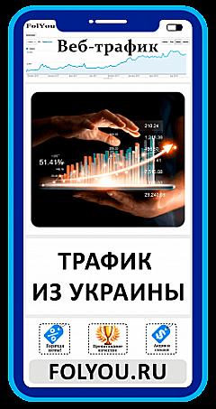 Трафик на сайт из Украины