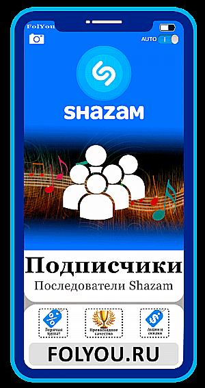 Накртука Shazam Подписчики (Shazam Followers)