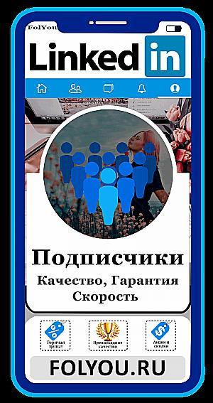 Накртука LinkedIn Подписчики (Followers)
