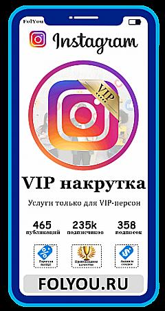 Instagram VIP накрутка