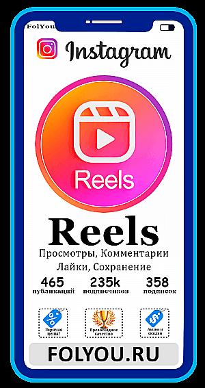 Накртука Instagram Reels - Лайки, Просмотры, Комментарии