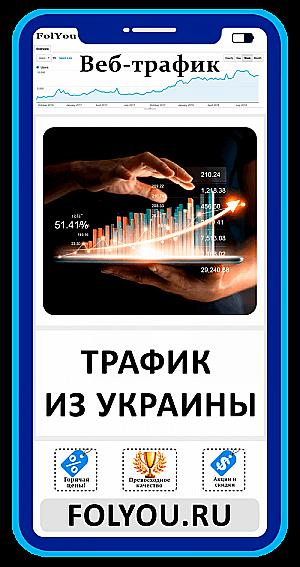 Накртука Трафик на сайт из Украины