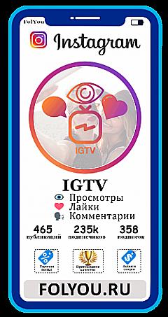 Instagram IGTV - Просмотры, Лайки, Комментарии
