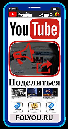 YouTube Репосты, Поделиться (Shares)