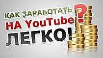 Увеличение просмотров Youtube