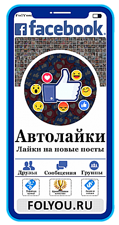 Facebook Автолайки, лайки на новые посты (AutoLikes)