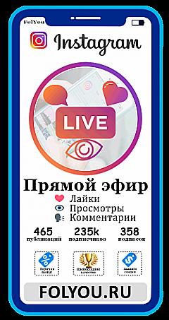 Instagram Прямой эфир - Лайки, Просмотры, Комментарии (Live Videos)