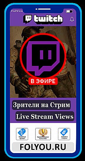 Накртука Twitch Зрители на Стрим, прямую трансляцию (Live Stream Views)