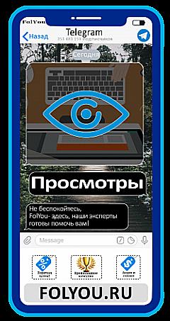 Telegram Просмотры публикаций (Post Views)