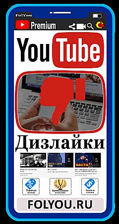 YouTube Дизлайки (DisLikes)