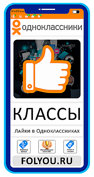 Накртука Одноклассники Классы, Лайки (Likes)