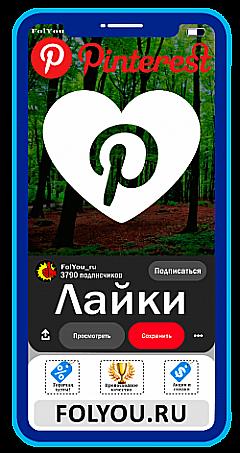 Pinterest Лайки (Pin Likes)