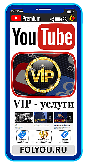 Накртука YouTube VIP продвижение видео и канала