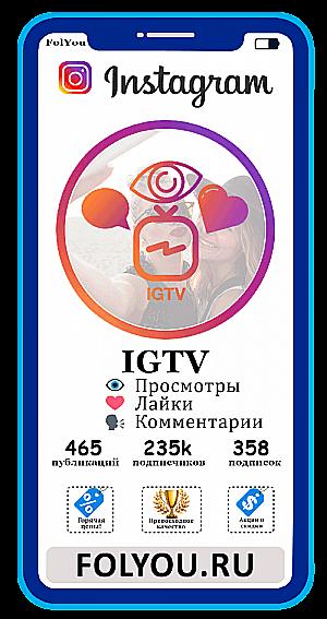 Накртука Instagram IGTV - Просмотры, Лайки, Комментарии