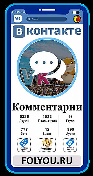 Накртука Вконтакте Комментарии, Лайки на комментарии  (VK.com Comments)
