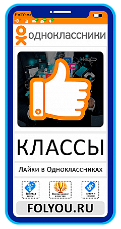 Одноклассники Классы, Лайки (Likes)