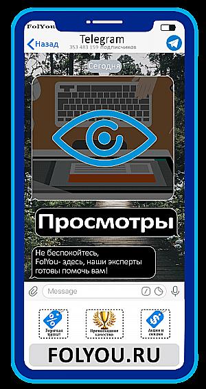 Накртука Telegram Просмотры публикаций (Post Views)