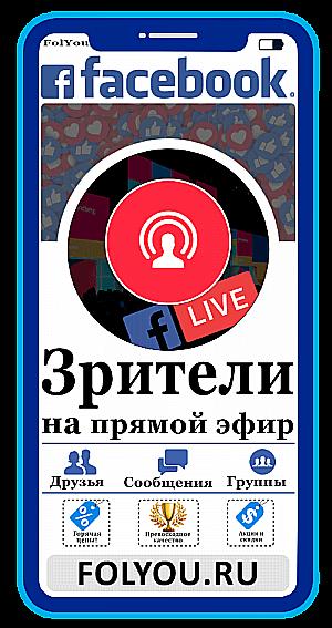 Накртука Facebook Зрители на прямой эфир, Стрим (Live Stream)