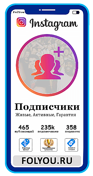 Накртука Instagram Подписчики (Followers)