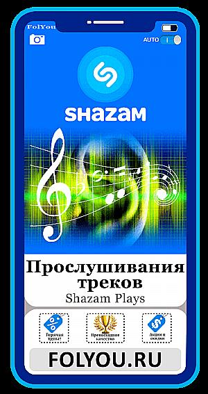 Накртука Shazam Прослушивания (Shazam Plays)