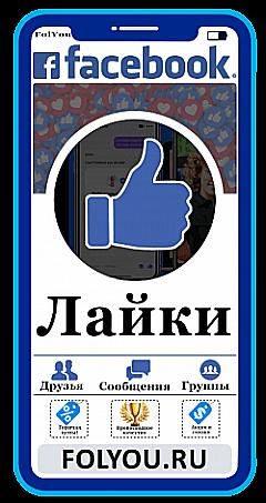 Facebook Лайки на виджет (Likes Widget)